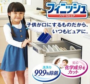 家族を守るあなたのための食洗機専用洗剤ブランド「フィニッシュ」