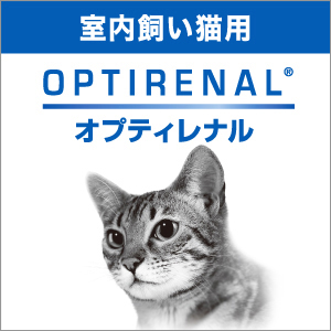 PROPLAN-CAT_OPTIRENAL_HouseCat_2