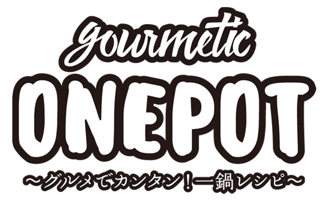 gourmetic★ONEPOT