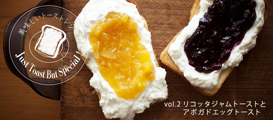 Just Toast!  But Special!  美味しいトーストレシピ