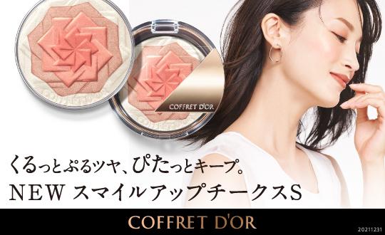 コフレドール(COFFRET D'OR)カネボウ化粧品