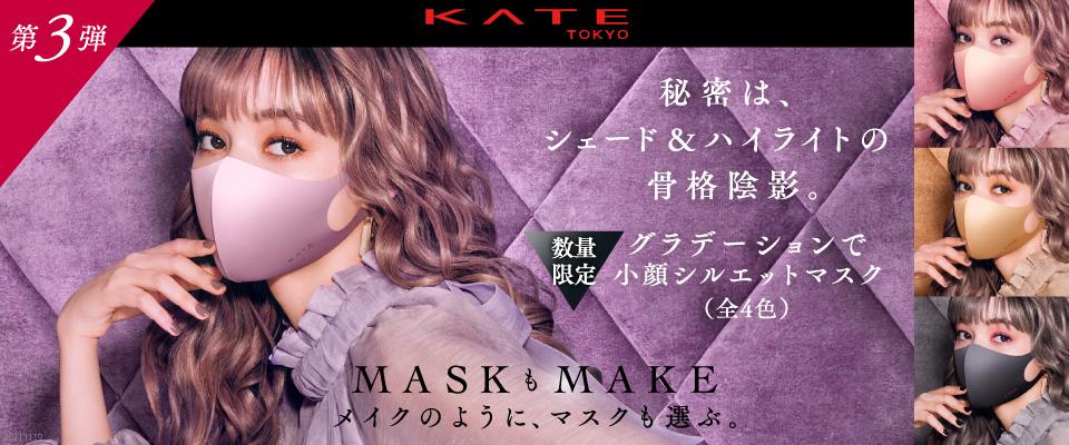 KATEイメージ