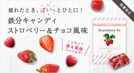 鉄分キャンディー ストロベリー&チョコ風味
