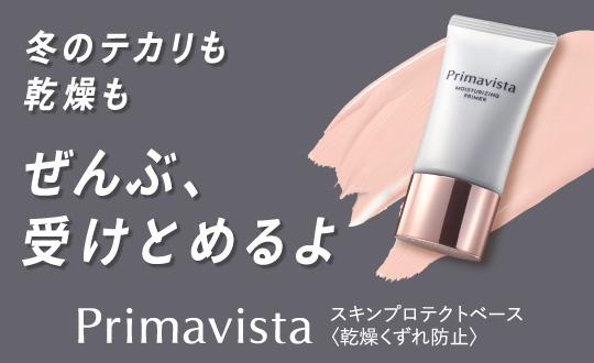 冬のテカリも乾燥もぜんぶ、受け止めるよ プリマヴィスタ スキンプロテクトベース Primavista