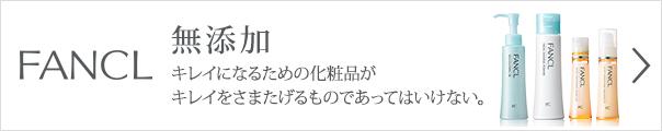 FANCL(ファンケル)