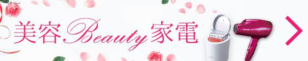ロハコの美容Beauty家電