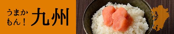 九州の美味しいグルメが勢ぞろい!