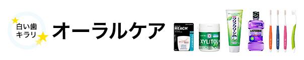 白い歯キラリ☆オーラルケア特集