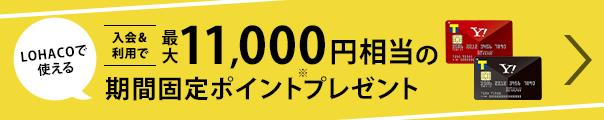 YahooJAPANカード入会&利用で最大8000円相当の期間固定ポイントプレゼント