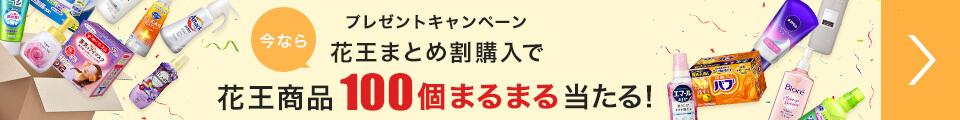 プレゼントキャンペーン 花王まとめ割購入で100商品が当たる!