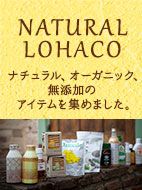 Natural LOHACO Autumn/Winter