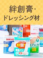 絆創膏・ドレッシング材特集