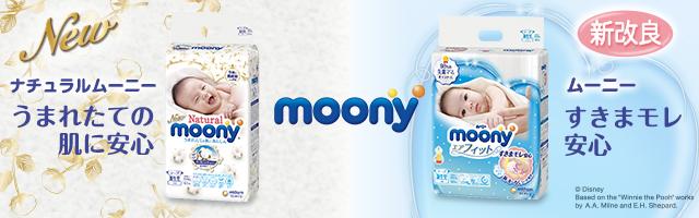 ムーニー moony 子供用おむつ 紙おむつ