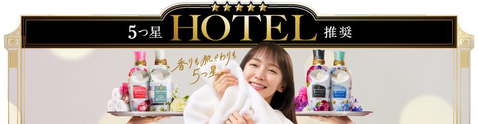 5つ星ホテル推奨 レノアハピネス
