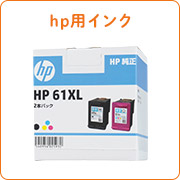 hp用インク