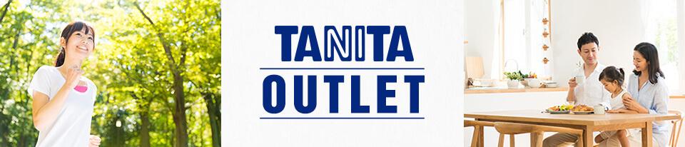 タニタ スペシャルアウトレット