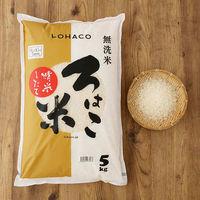 【無洗米】ろはこ米 こしいぶき 5kg