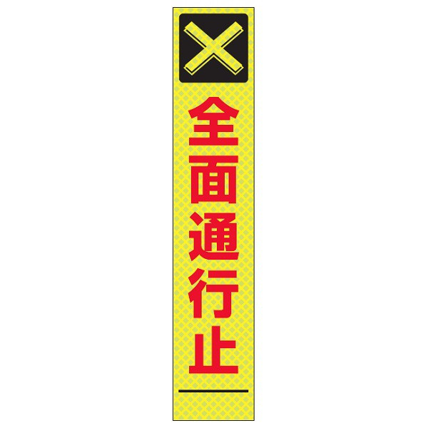 1f50303c4c8 【ASKUL】トーアン 交通標識 SSL-23 全面通行止 1400×275 ASKUL 鉄枠付 アスクル 63-133 現場用品 1枚 (直送品)  通販 - アスクル(法人向け):acejoABHX235 ...