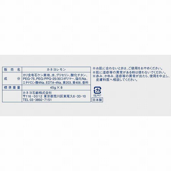 レモンせっけん 45g 1パック(8個入) カネヨ石鹸