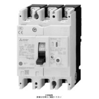 三菱電機 (Mitsubishi Electric) 漏電遮断器NV NV125-SV