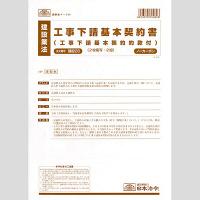 NET702・建設工事請負契約書(ダウンロード版) - …