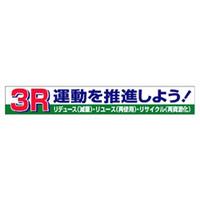 2ea6e557a3e7 ASKUL】ユニット 横断幕 3R運動を推進しよう ASKUL! アスクル 352-15 1 ...