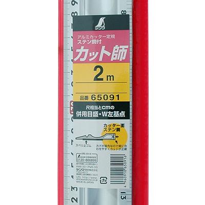 ... シンワ測定 直尺 アルミカッター 定規ステンレス鋼付き カット師 2m 併用目盛 W ...