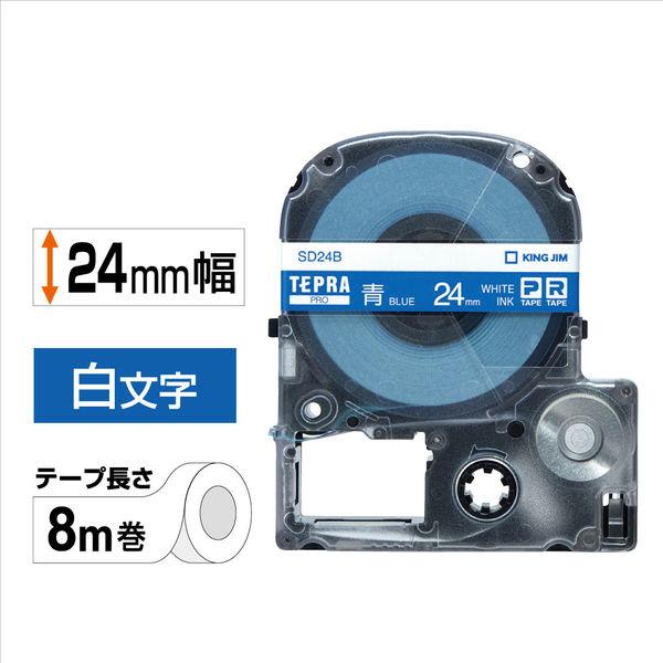 キングジム テプラ PROテープ 24mm カラーラベル ビビッド 青ラベル(白文字) 1個 SD24B
