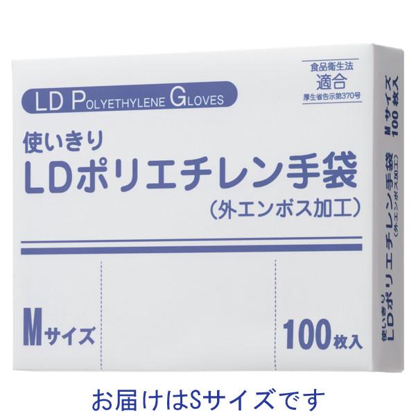 箱入り 低密度ポリエチレンエンボス手袋 S 1セット(500枚:100枚入×5箱) LD