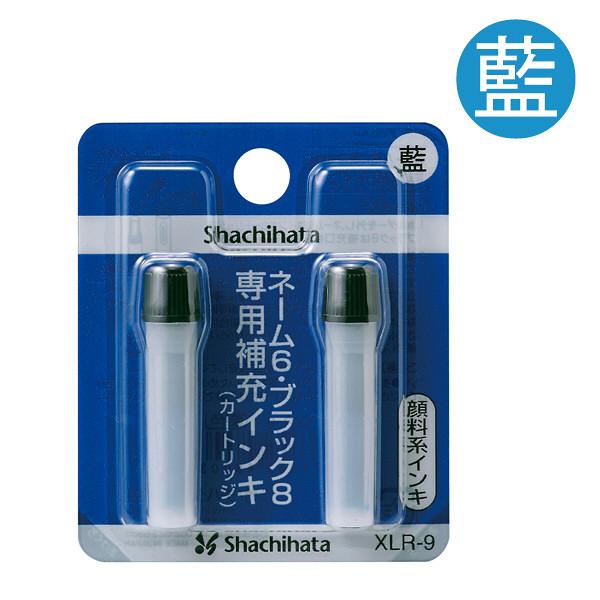 シャチハタ補充インク(カートリッジ)ネーム6・ブラック8・簿記スタンパー用 XLR-9 藍色 10本(2本入×5パック)