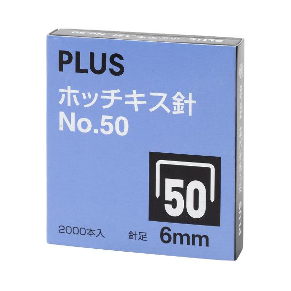 プラス ホッチキス針 大型 No.50(6mm)
