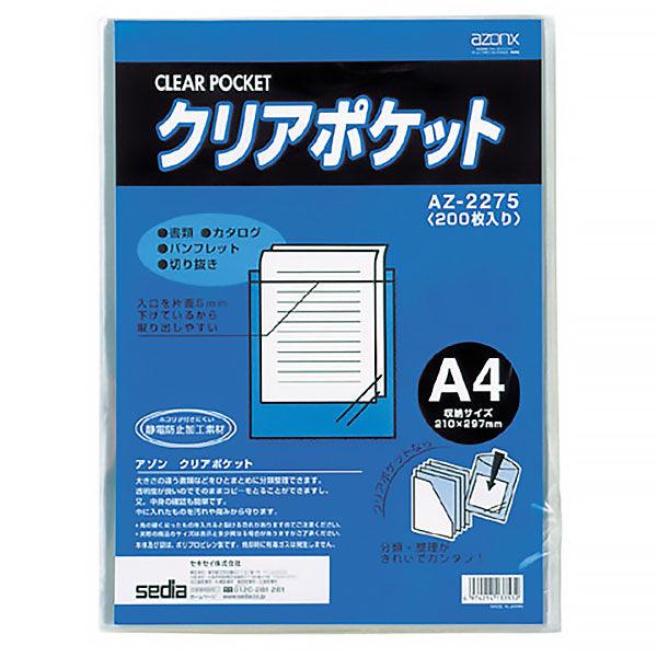 セキセイ クリアポケット A4(297×210mm) AZ-2275 1セット(400枚:200枚入×2袋)