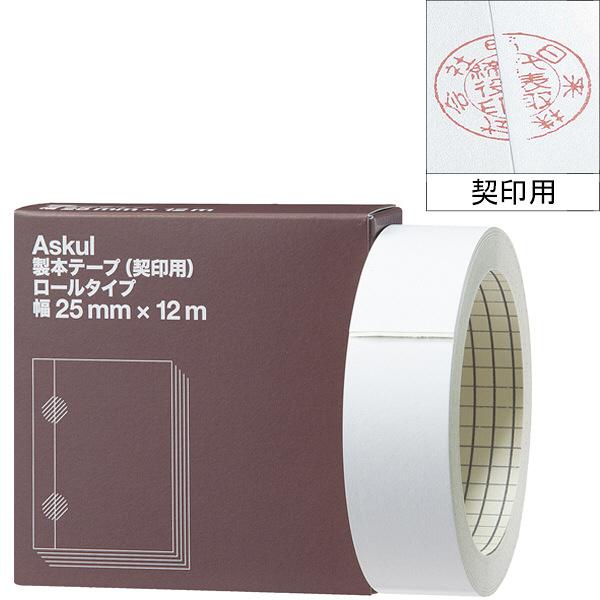 製本テープ(契印用) ロールタイプ 幅25mm×12m 白色度79% 10巻 アスクル