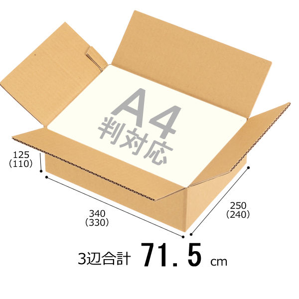 無地ダンボールA4×125mm 120枚
