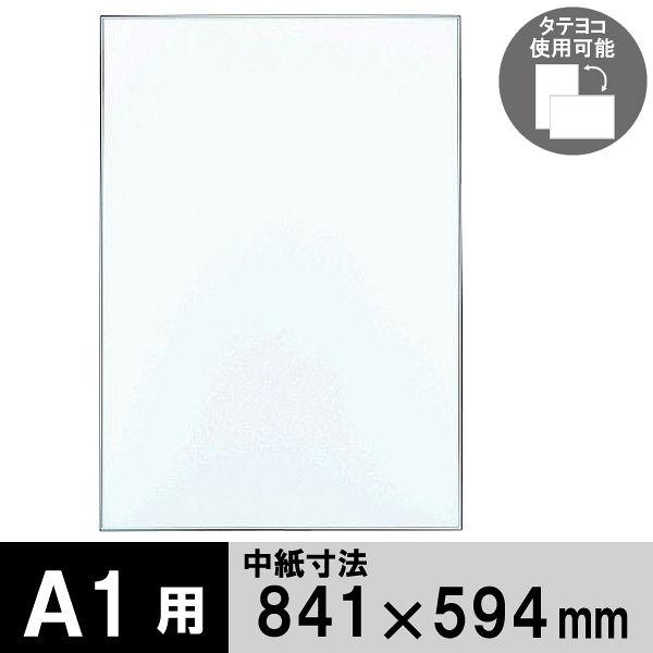 ポスターフレーム A1サイズ 軽量アルミ製 DSパネル 12枚 シルバー 1000012562 アートプリントジャパン