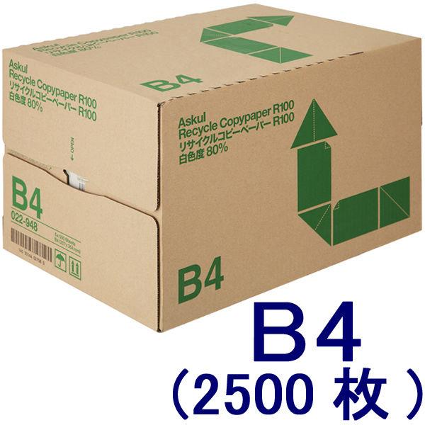 R100 白色度80% B4 1箱