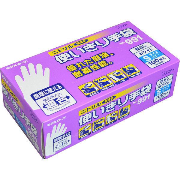 NO991使いきりニトリル手袋 S 3箱