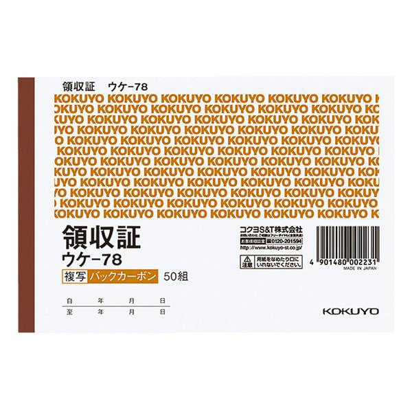 コクヨ BC複写領収証バックカーボンA6ヨコ型ヨコ書二色刷 ウケ-78 業務用パック 1袋(10冊入)