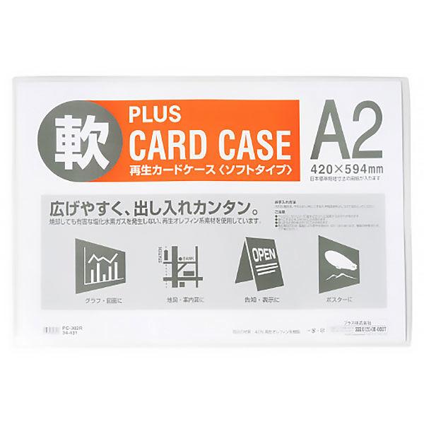 プラス 再生カードケース(ソフトタイプ) A2 430×608mm 34431 業務用パック 1箱(10枚:5枚入×2箱)