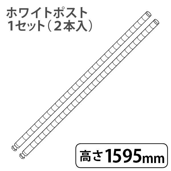 エレクターポストポール2本入 高さ159