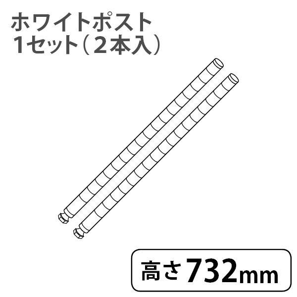 エレクターポストポール2本入 高さ73