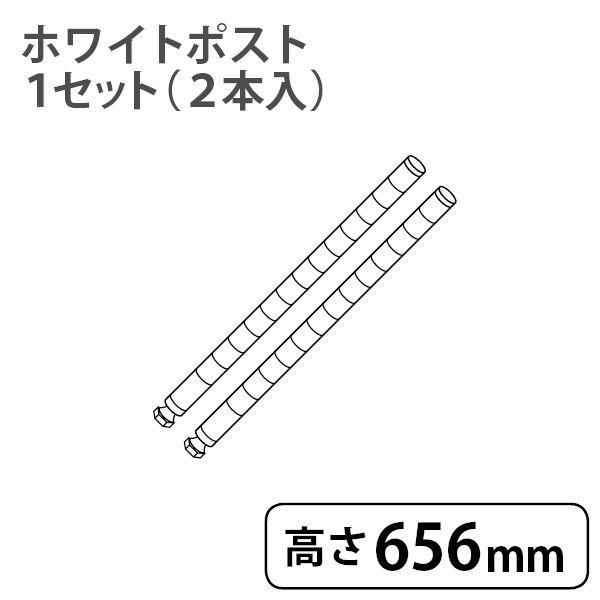 エレクターポストポール2本入 高さ65