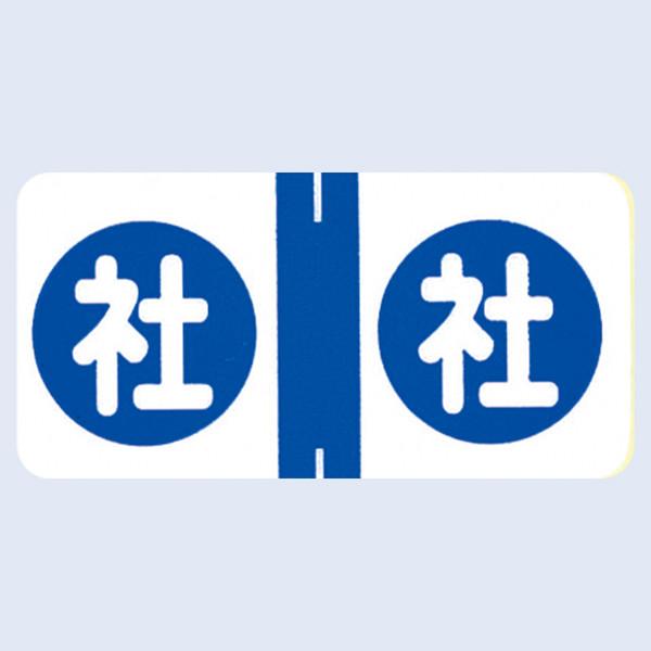 リヒトラブ 保険種ラベル 「社」 HK782-2 1袋(250片入)