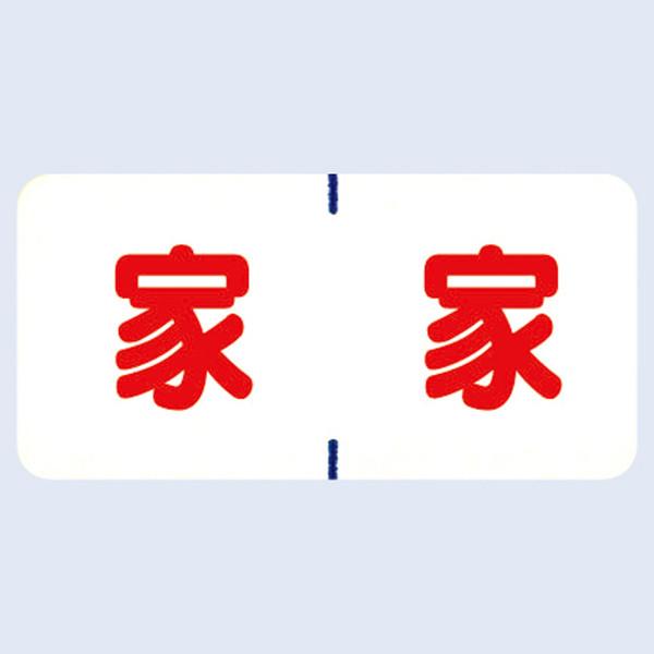 リヒトラブ 保険分類ラベル 「家」 HK783-1 1袋(250片入)