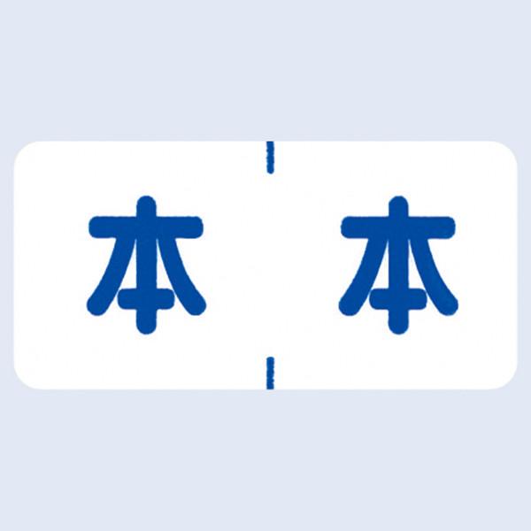 リヒトラブ 保険分類ラベル 「本」 HK783-2 1袋(250片入)