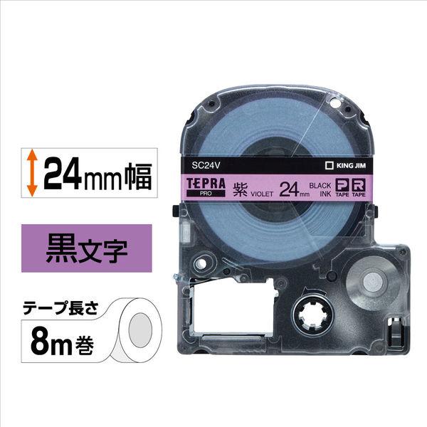 キングジム テプラ PROテープ 24mm カラーラベル パステル 紫ラベル(黒文字) 1個 SC24V
