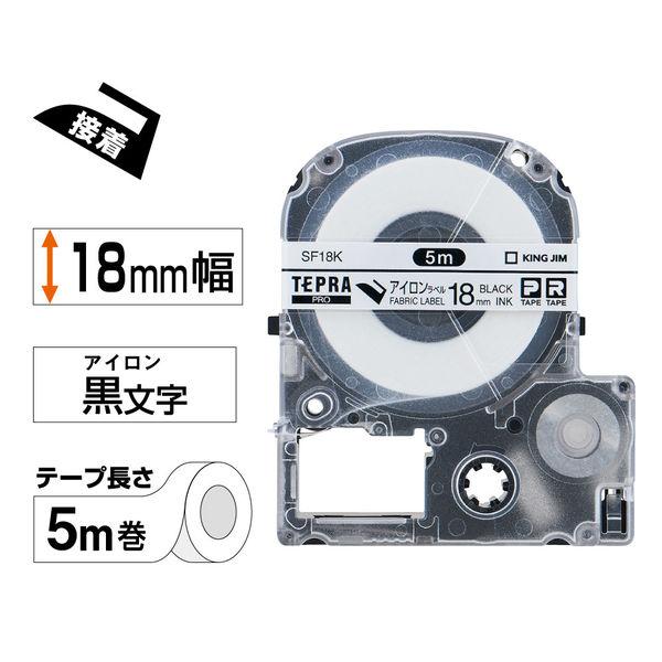 テプラPROテープ アイロン用 18mm