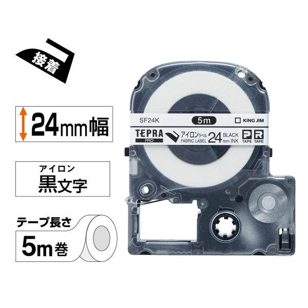キングジム テプラ PROテープ アイロン 24mm 白ラベル(黒文字) 1個  SF24K
