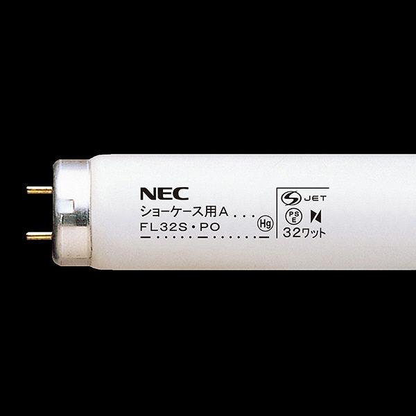 NEC 冷蔵ショーケースA蛍光ランプ生鮮用 32W 色温度5000K FL32SPO 25本入 (取寄品)