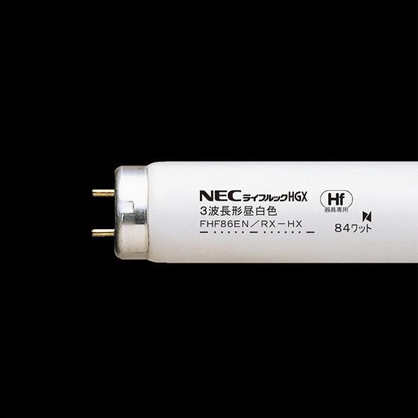 NEC ライフルックWHGX 86形 昼白色 色温度5000K FHF86ENRXHX 10本入 (取寄品)